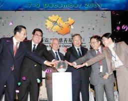 蒋震工业慈善基金