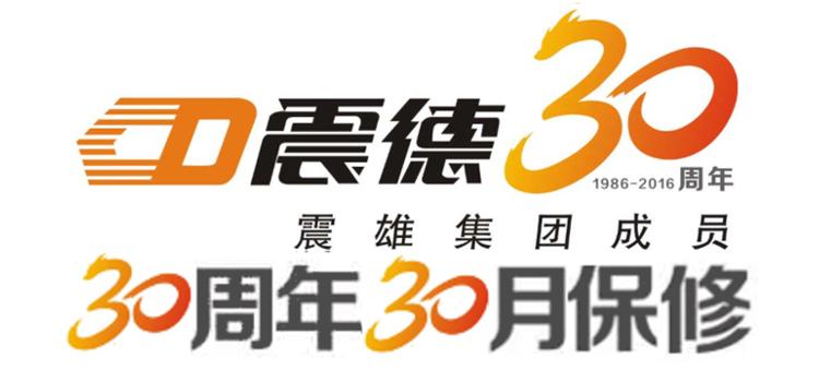 震雄集团成员震德推出30个月保修期特别优惠