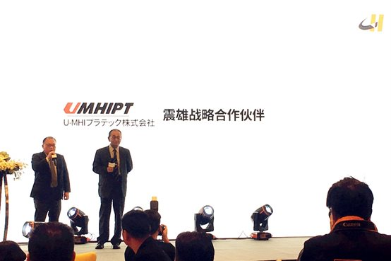 日本宇部三菱社长久保田先生高度评价了与震雄的全面战略合作伙伴关系