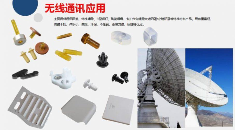 无线通讯应用