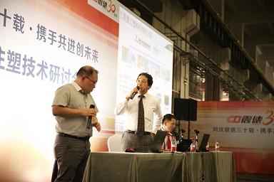 震雄注塑技术研讨会